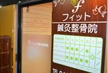 フィット整骨院聖蹟桜ヶ丘院 外観写真