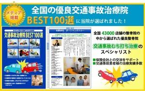 事故治療院_best100